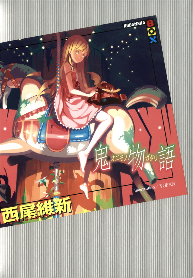 onimonogatari_novel_jp