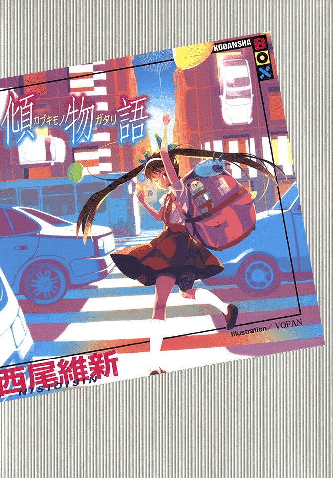 kabukimonogatari_novel_jap