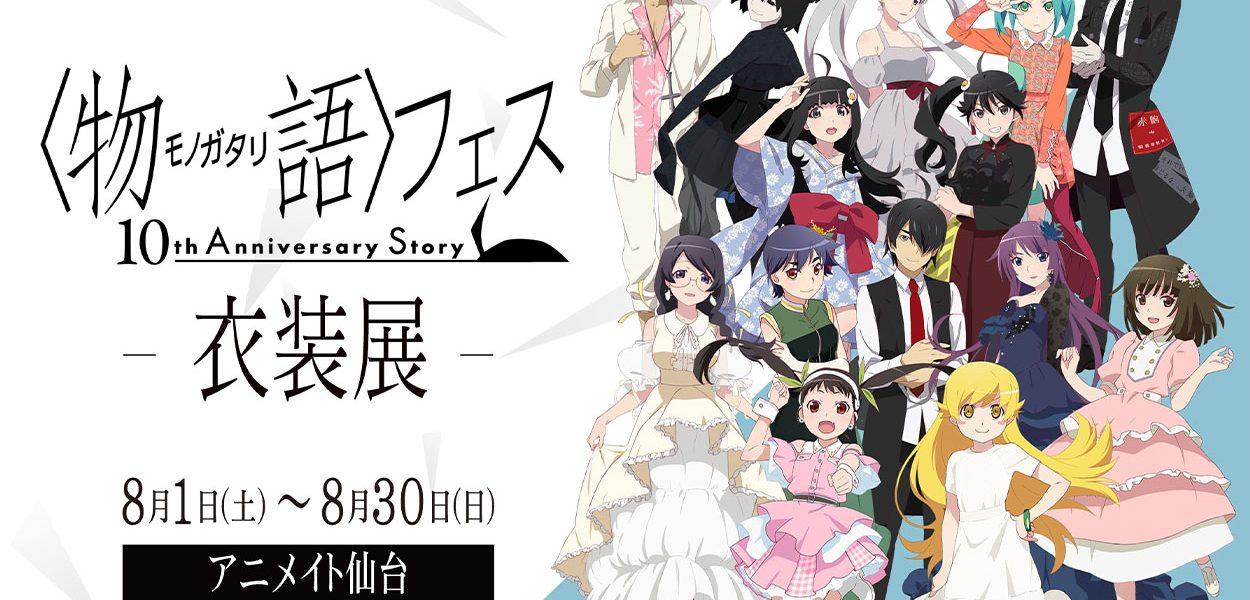 Monogatari Fes 10th Anniversary Story